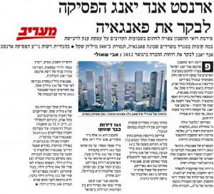 קנדה ישראל - ארנסט אנד יאנג רוכשת מספר קומות