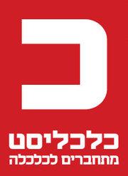 """מתוך """"כלכליסט"""": קנדה ישראל קיבלה הצעה למחיר יעד של 5.2 שקלים למניה"""