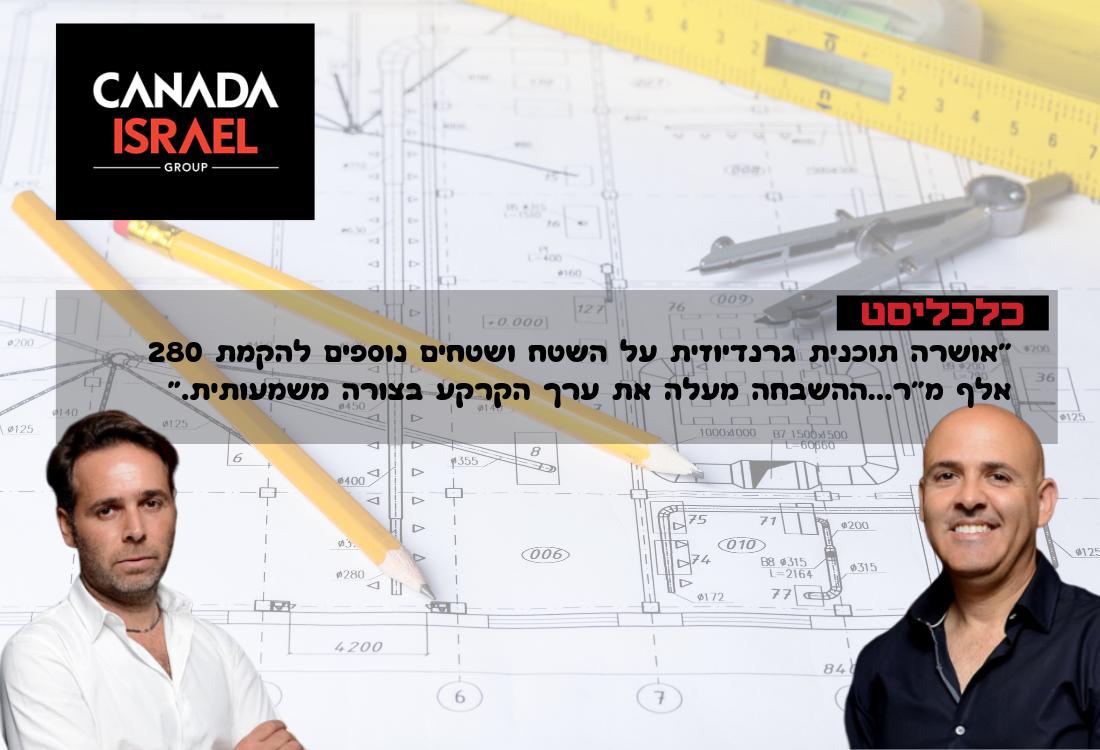 כלכליסט: מניית ישראל קנדה עולה ב2% לאחר אישור השבחת קרקע בבעלותה בנתניה