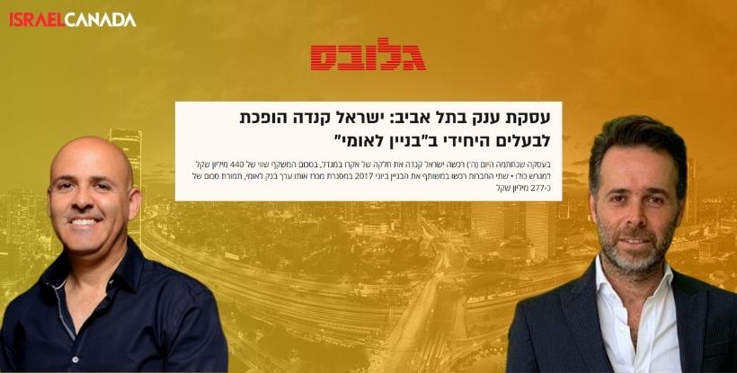 ישראל קנדה רכשה את 'בניין לאומי' לפי שווי של 440 מיליון שקלים | גלובס